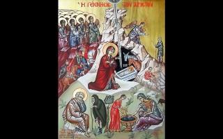 Η Γέννησις του Χριστού