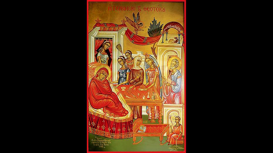 Η Γέννησις της Θεοτόκου