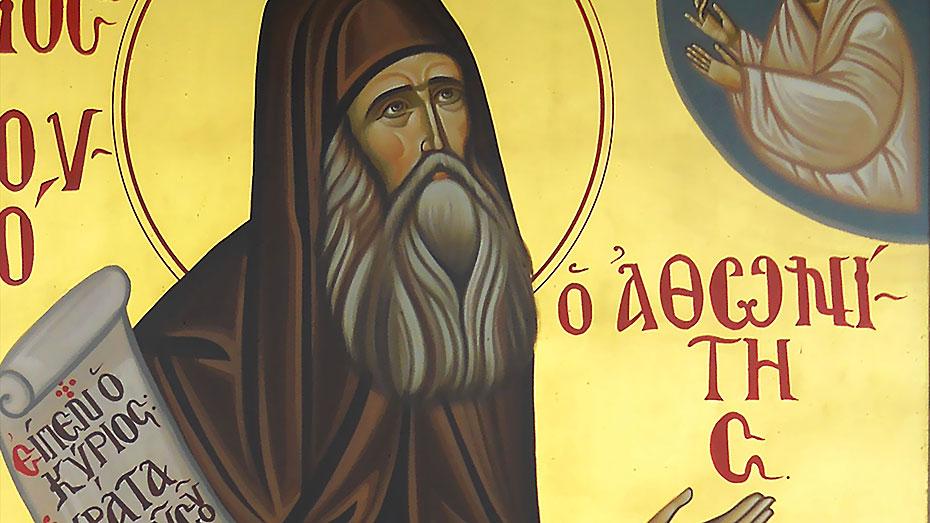 Άγιος Σιλουανός ο Αθωνίτης